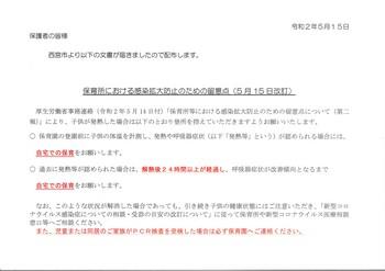 保育所における感染拡大防止のための留意点_515.jpg